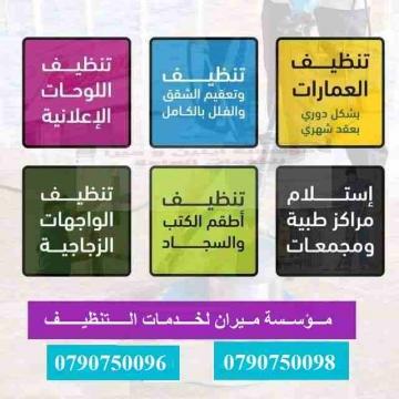 - خدمة تنظيف المباني بعد الدهان و جلي البلاط و تلميع الشبابيك...