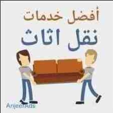 - شركة نقل أثاث وبأقل الاسعار، ت 0797881064 شركة المحبة لنقل العفش...