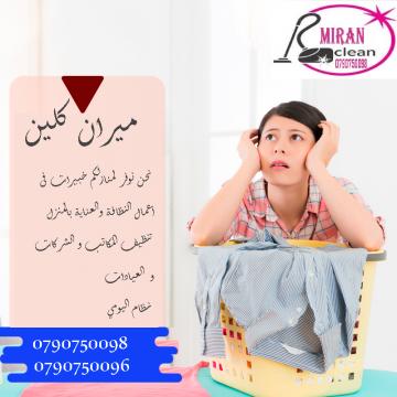 - نؤمن لك امهر العاملات مؤهلات لتدبير المنزل بإحتراف احكي معنا...