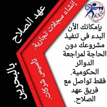 - 💠شركة عهد الصلاح بالبحرين 🇧🇭 💠التمييز هو سر نجاحنا 👌 وكمان...
