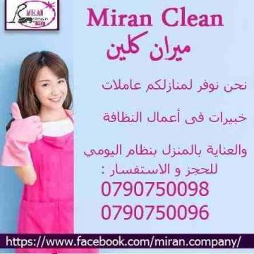 - توفير و تأمين عاملات للتنظيف والترتيب بنظام اليومي  بنضفلك بيتك...