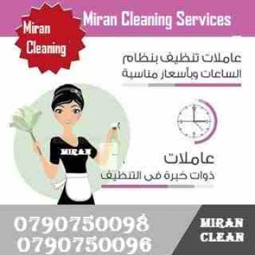 - لدينا عاملات لتقديم خدمة التنظيف و الترتيب اليومي يتوفر خادمات...