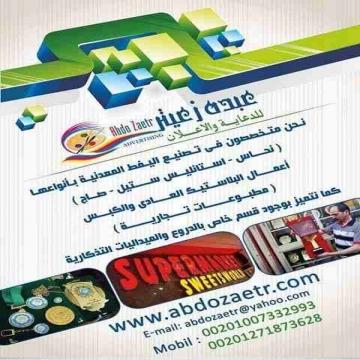 - تتشرف مؤسسة عبده زعيتر للدعاية والإعلان أن تقدم لعملائها...