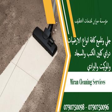 - تنظيف المباني بعد الدهان و جلي البلاط و تلميع الشبابيك  نقدم لكم...
