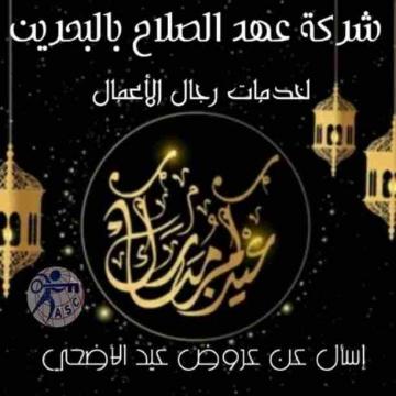 - 🎀بمناسبة عيد الأضحى المبارك 🐏 شركة عهد الصلاح في مملكة...