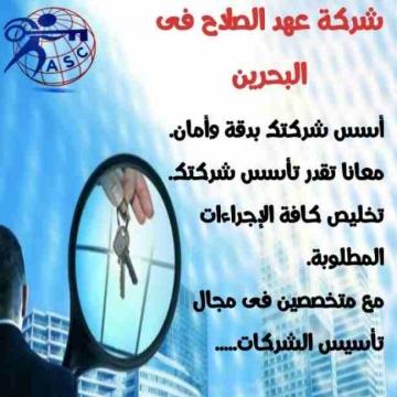 - هل تريد الجدية والدقة والمصداقية ✨✨ شركة عهدالصلاح بالبحرين...