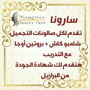 - سارونا منتجاتها طبيعية 💯❌💯 💎فيلر وبروتين أوجا 💎شامبو كاش...