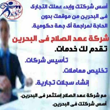 - مزيد من المفاجأت والعروض حصريا لدى 🌇شركات عهد الصلاح بالبحرين🇧🇭...