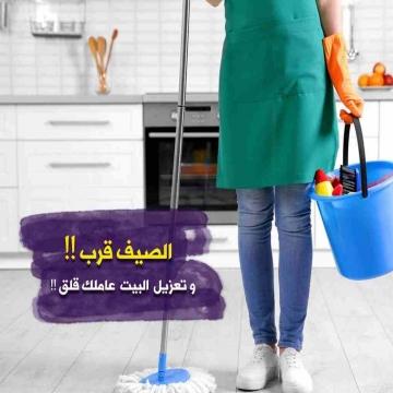 - خدمة توفير عاملات لكافة اعمال التنظيف و الترتيب و الضيافة  الآن...