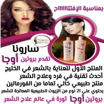 - تعبتي من شعر بنتك المتقصف والهايش  والقص مش حل 💇🏻 كاش شامبو 🧴هو...