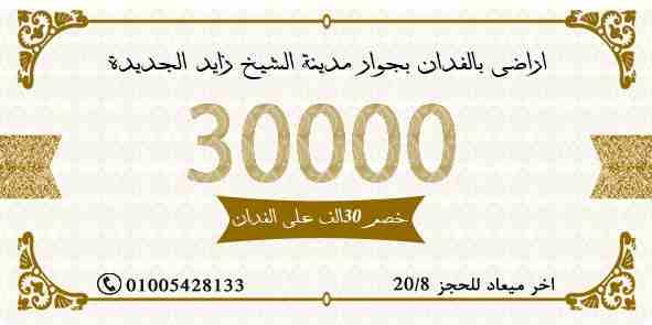 الان وحتى تاريخ 20/8 ارض باحدى مدن الجيل الرابع بجوار مدينة الشيخ...