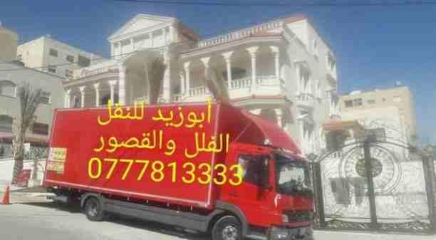 أبوزيد لنقل البضائع والاثاث  فك وتركيب جميع انواع غرف النوم  فك...
