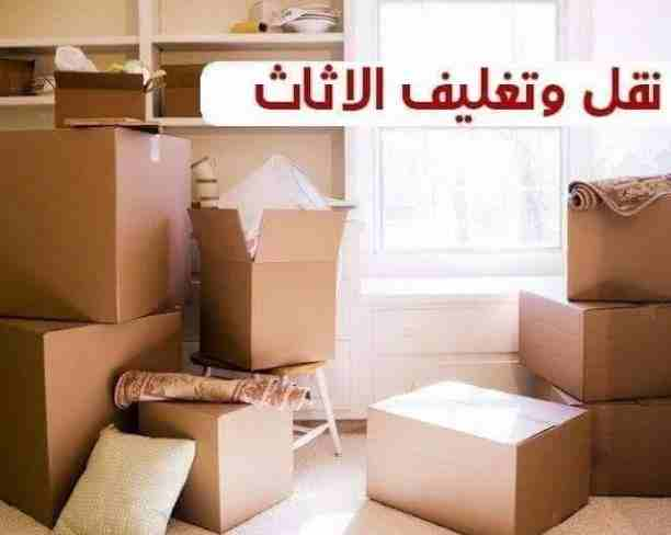 دينا نقل عفش بالرياض وخارج الرياض-  نقل عفش شركه...