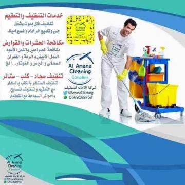 - شركة تنظيف بجدة 0569089753