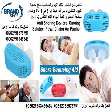 - تخلص من الشخير اثناء النوم والحساسية منتج مصفاة الهواء للتنفس...
