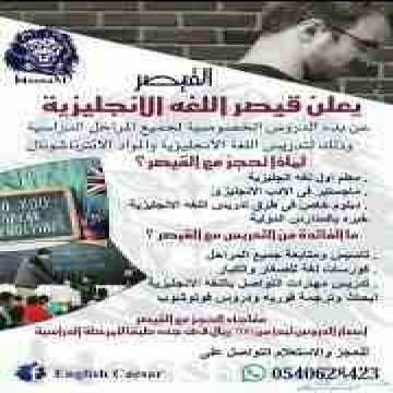 - ESL Teacher  معلم لغه انجليزيه  Private teacher for all stages...