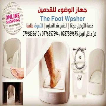 - جهاز الوضوء للقدمين مصمم خصيصاً لغسل القدمين للوضوء حتى يتناسب...