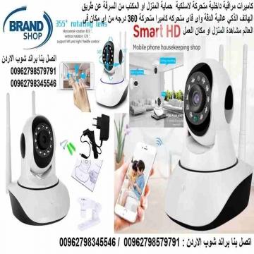 - كاميرات مراقبة داخلية متحركة لاسلكية حماية المنزل او المكتب من...