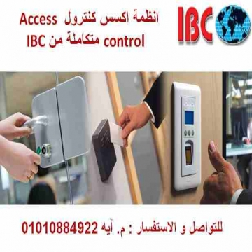 - لحماية مكتبك من الدخول العشوائي جهاز الاكسس كنترول ازاي تقدر...