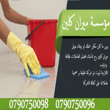 - بدك تنظيف بيتك بدون ما تحتار  نحنا بنأمنلك عاملات تنظيف و ترتيب...
