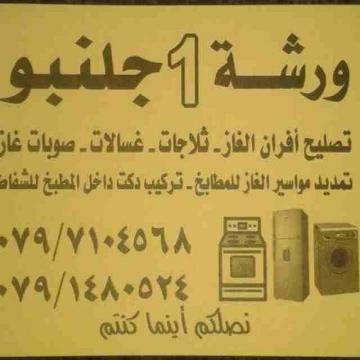 - صيانة افران كهربا البا ، صيانة افران كهربا اكسبير 0791480524...