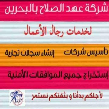 - 🤔هل تريد الجدية والدقة والمصداقية ✨✨ شركة عهدالصلاح بالبحرين...