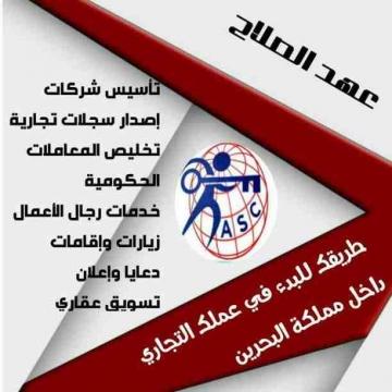 - 🔸عهد الصلاح في مملكة البحرين 🔸 بتحلم تكون رجل أعمال ناجح حلمك...