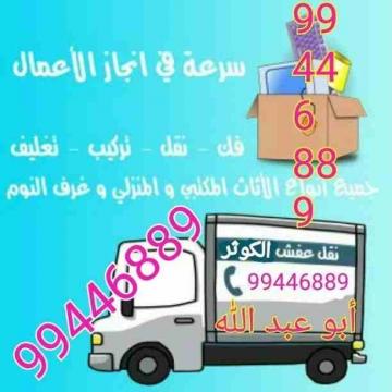 - نقل عفش جميع مناطق الكويت فك نقل تركيب جميع انواع الأثاث