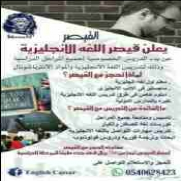- ESL Teacher  Private teacher for all stages  يعلن قيصر اللغه...