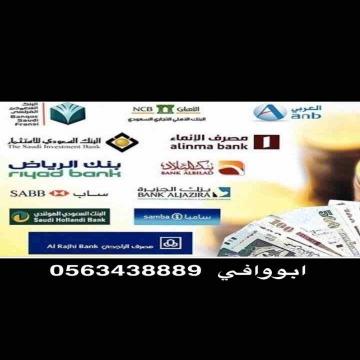 - تسديد قروض  تمويل موظفين الرياض فقط  تمويل 22...