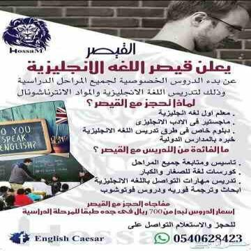 - ESL Teacher  Private teacher for all stages  يعلن قيصر اللغه...