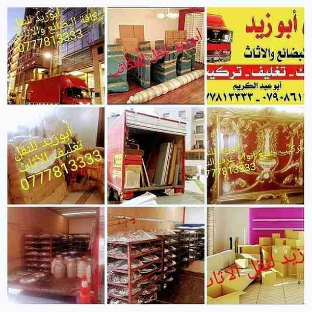 Call Now:DUBAI: 0507937363 , ABU DHABI: 0507836089If you want to ship anything and you want to take care of any details about your shipment, We guarantee on-tim-  أبوزيد لنقل البضائع...
