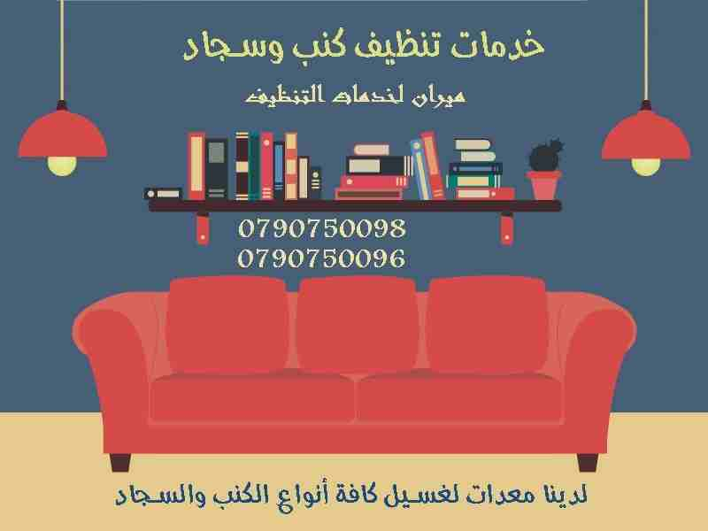 Air Conditioning & General Maintenance at cheap cost. Call / WhatsApp at 055-5269352 / 050-5737068FREE Inspection, Annual Contract, Discounts & Quotatio-  نظف سيارتك من الداخل...