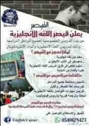 ESL Teacher  Private teacher for all stages  يعلن قيصر اللغه...