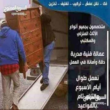 - #شركه_التماسك_0797891224_لنقل_الاثاث  شركه_0778062212...