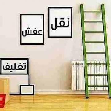 - نقل عفش جميع مناطق الكويت فك نقل تركيب جميع انواع الأثاث تركيب...