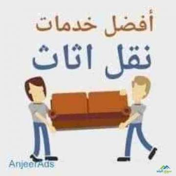 - أفضل الأسعار نقل عام جميع أنحاء الأردن 0796565828
