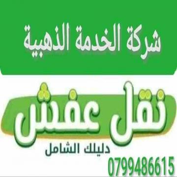 - #شركة_الخدمة_الذهبية_لنقل_الأثاث (0799486615 ) بالأردن بأنها من...