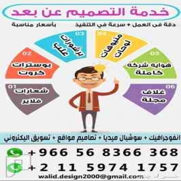 - انامسوق إلكتروني محترف ومصمم مبدع انا مسوق إلكتروني للمنتجات...
