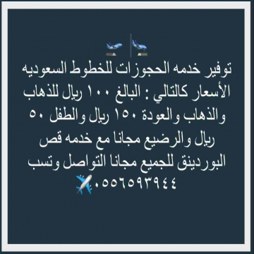 - توفير خدمه الحجوزات للخطوط السعوديه الأسعار كالتالي : البالغ ١٠٠...