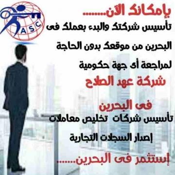 - 🏭شركة عهد الصلاح بالبحرين 🇧🇭 معاك من البداية كل مايخص رجال...
