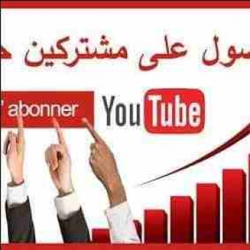 - متوفر حاليا تزويد مشتركين حقيقيين لليوتيوب ومشاهدات حقيقيه...