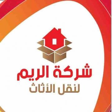 - افضل شركة نقل اثاث بالأردن 0796681829 شركة نقل عفش فى عمان شركة...