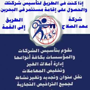- مزيد من المفاجآت والعروض حصريا لدى 🌇شركات عهد الصلاح بالبحرين🇧🇭...