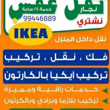 - نقل عفش جميع مناطق الكويت فك نقل تركيب جميع انواع الاثاث تركيب...