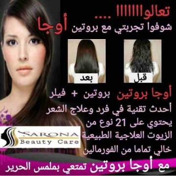 - أكيد تاج المرأه شعرها 👧 علشان كدا عندنا الحل الصحي 😉  ✳شركة...
