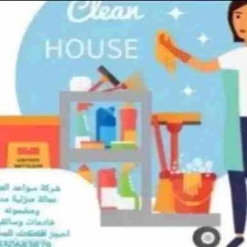 - شركة سواعد العربية عمالة منزلية مدربه ومضمونه خادمات وسائقين...