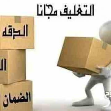 - #شركة _البركه_ لنقل_ العفش(( ٠٧٧٠٧٣١٠٩٤ (0799435920 /0792138593...