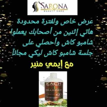 - 🎊عروض سارونا مش أي عروض  🎊عروض سارونا مبتخلصش 🎊عروضنا حقيقة مش...