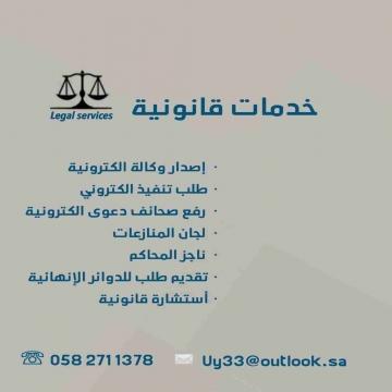 - خدمات قانونية: - إستشارة قانونية  - رفع طلب تنفيذ إلكتروني (شيك_...